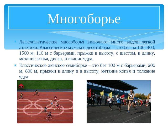 Легкоатлетические многоборья включают много видов легкой атлетики. Классическ...