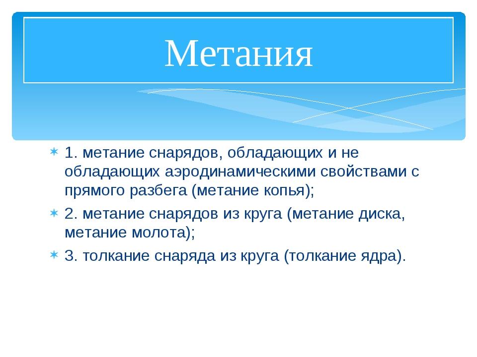Метания 1. метание снарядов, обладающих и не обладающих аэродинамическими сво...