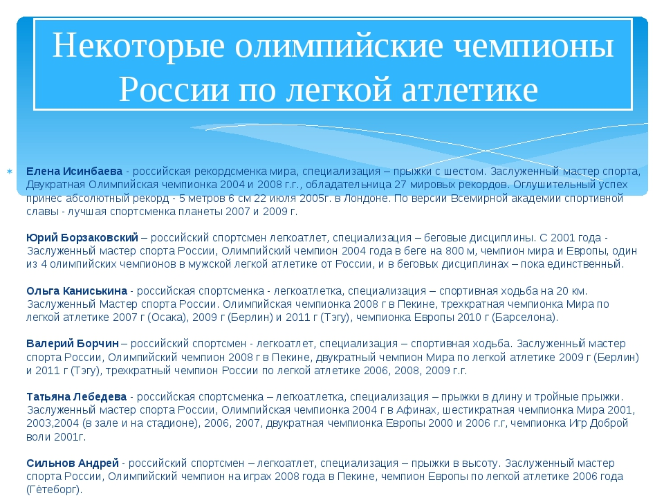 Елена Исинбаева- российская рекордсменка мира, специализация – прыжки с шест...