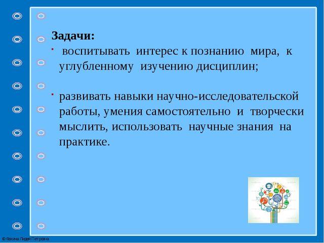 Задачи: воспитывать интерес к познанию мира, к углубленному изучению дисципли...