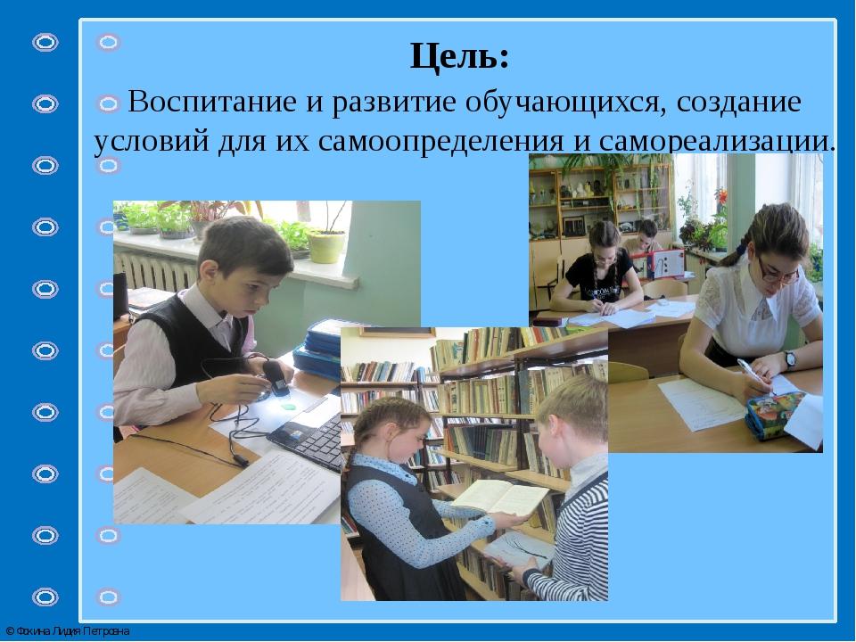 Цель: Воспитание и развитие обучающихся, создание условий для их самоопредел...