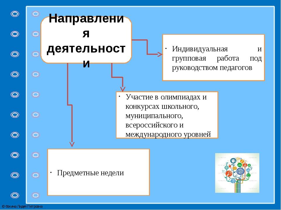 Направления деятельности Индивидуальная и групповая работа под руководством п...