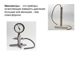Манометры - это приборы позволяющие измерять давления большие или меньшие , ч
