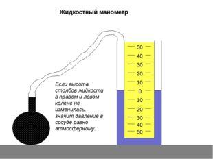 Жидкостный манометр Если высота столбов жидкости в правом и левом колене не и