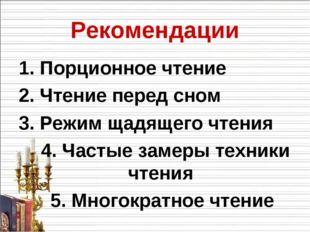 Рекомендации 1. Порционное чтение 2. Чтение перед сном 3. Режим щадящего чтен
