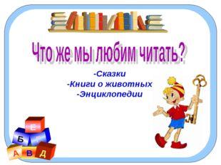 -Сказки -Книги о животных -Энциклопедии А В Б Г Д Е