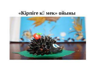 «Кірпіге көмек» ойыны