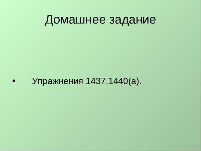 Домашнее задание Упражнения 1437,1440(а).