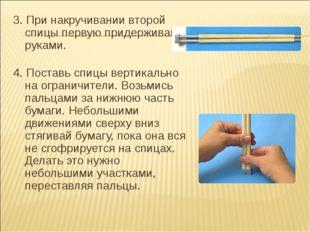 3. При накручивании второй спицы первую придерживай руками. 4. Поставь спицы
