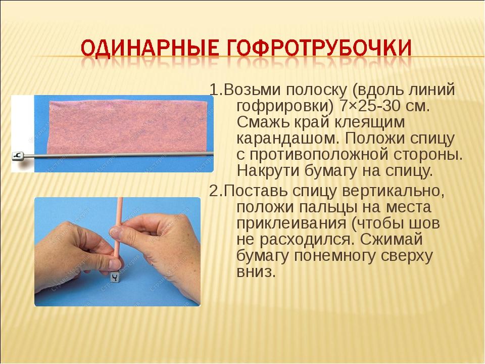 1.Возьми полоску (вдоль линий гофрировки) 7×25-30см. Смажь край клеящим кара...