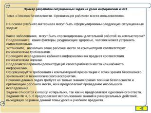 Пример разработки ситуационных задач на уроке информатики и ИКТ  Тема «Техни