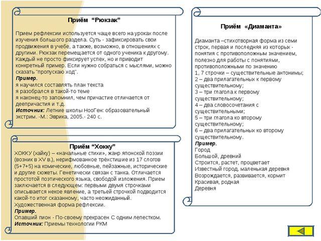 """Приём """"Рюкзак"""" Прием рефлексии используется чаще всего на уроках после изучен..."""