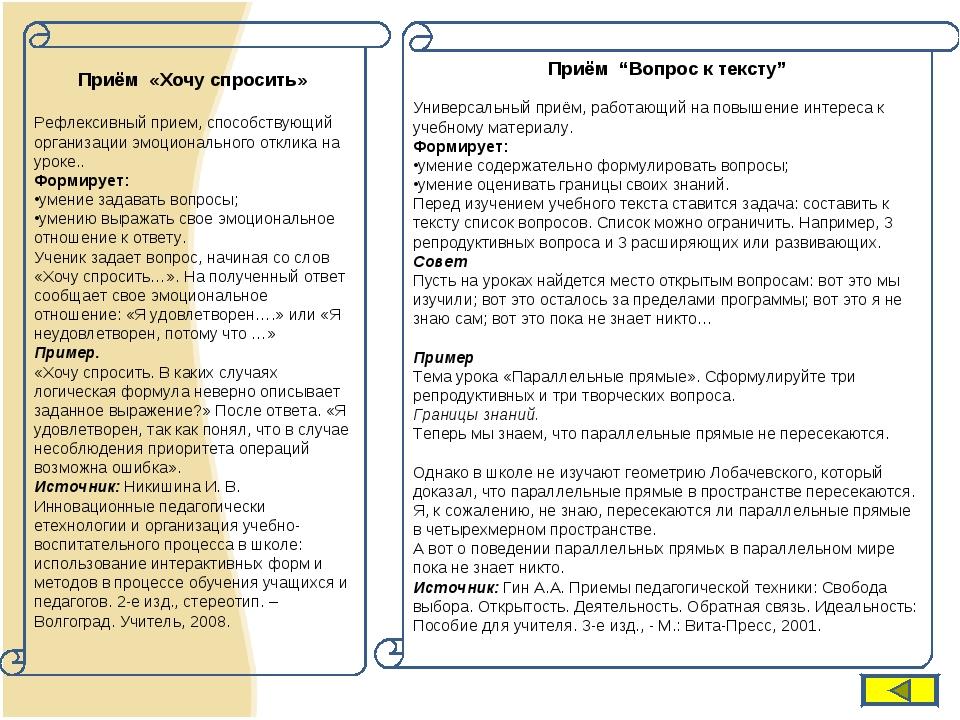 Презентация на тему:  конструктор урока по книге анатолия гина приёмы педагогической техники