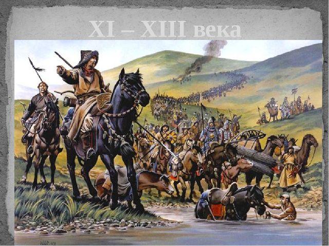 XI – XIII века