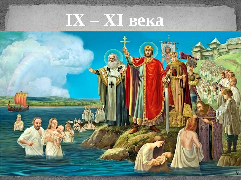 IX – XI века