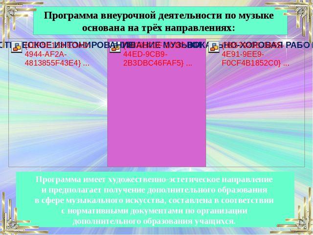 Программа внеурочной деятельности по музыке основана на трёх направлениях: Пр...
