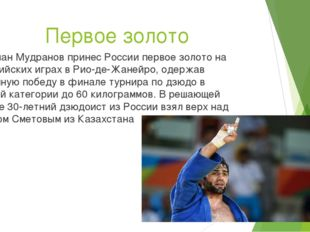 Первое золото 1. Беслан Мудранов принес России первое золото на Олимпийских и