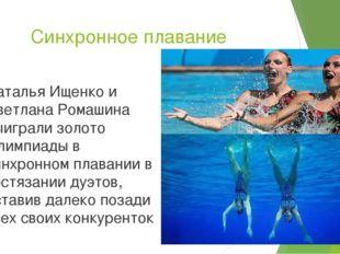 Синхронное плавание Наталья Ищенко и Светлана Ромашина выиграли золото Олимпи