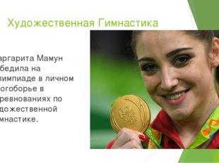 Художественная Гимнастика Маргарита Мамун победила на Олимпиаде в личном мног