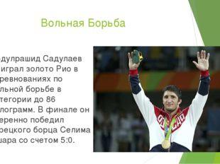 Вольная Борьба Абдулрашид Садулаев выиграл золото Рио в соревнованиях по воль