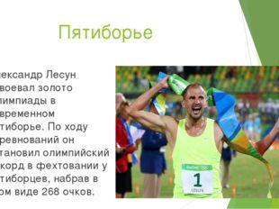 Пятиборье Александр Лесун завоевал золото Олимпиады в современном пятиборье.