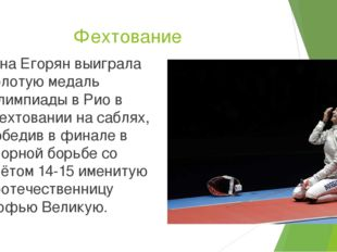 Фехтование Яна Егорян выиграла золотую медаль Олимпиады в Рио в фехтовании на