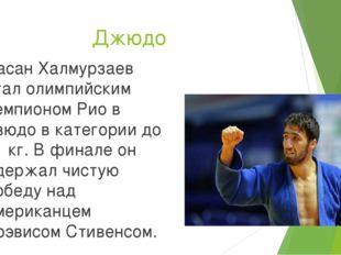 Джюдо Хасан Халмурзаев стал олимпийским чемпионом Рио в дзюдо в категории до