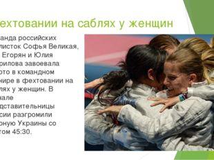 фехтовании на саблях у женщин Команда российских саблисток Софья Великая, Яна