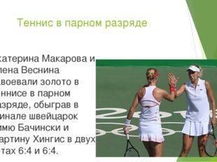 Теннис в парном разряде Екатерина Макарова и Елена Веснина завоевали золото в