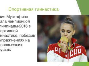 Спортивная гимнастика Алия Мустафина стала чемпионкой Олимпиады-2016 в спорти