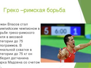 Греко –римская борьба Роман Власов стал олимпийским чемпионом в борьбе греко-