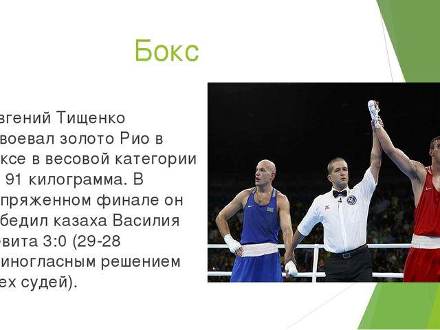 Бокс Евгений Тищенко завоевал золото Рио в боксе в весовой категории до 91 ки...