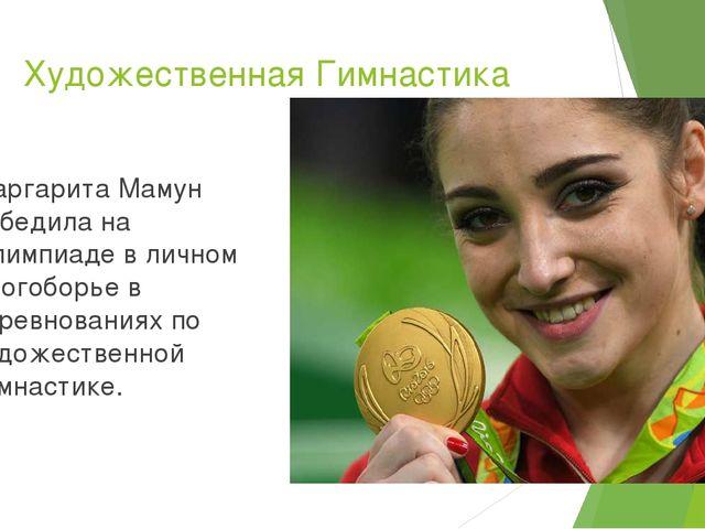 Художественная Гимнастика Маргарита Мамун победила на Олимпиаде в личном мног...