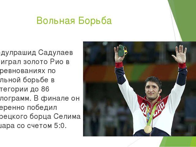 Вольная Борьба Абдулрашид Садулаев выиграл золото Рио в соревнованиях по воль...