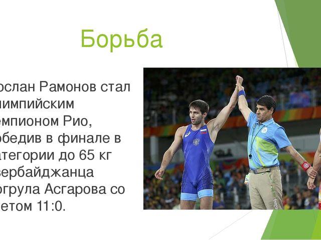 Борьба Сослан Рамонов стал олимпийским чемпионом Рио, победив в финале в кате...