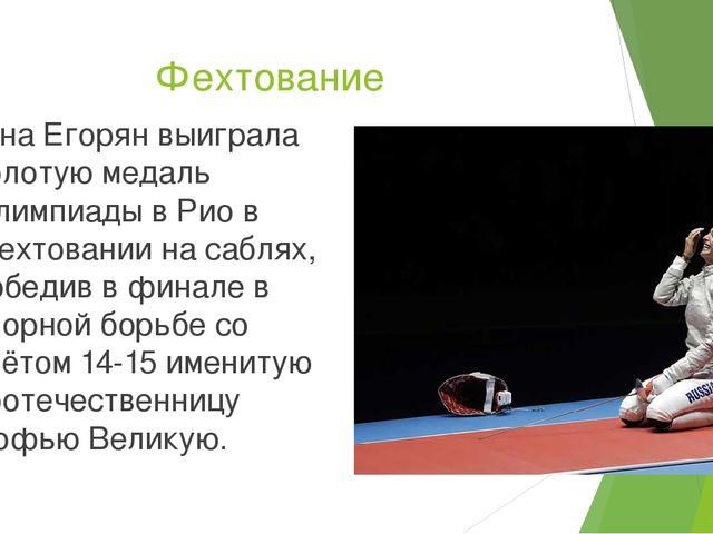 Фехтование Яна Егорян выиграла золотую медаль Олимпиады в Рио в фехтовании на...