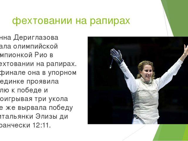 фехтовании на рапирах Инна Дериглазова стала олимпийской чемпионкой Рио в фех...