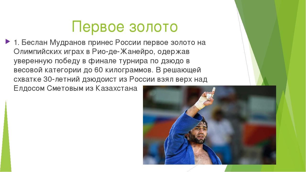 Первое золото 1. Беслан Мудранов принес России первое золото на Олимпийских и...
