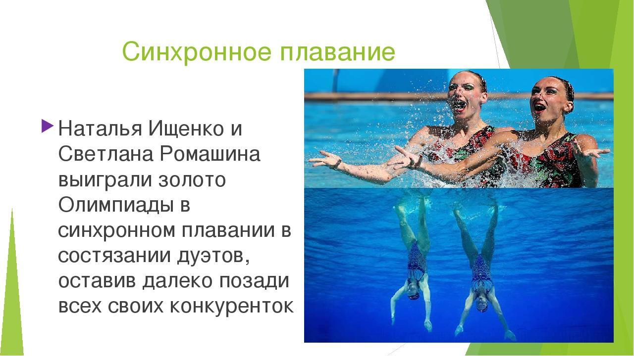 Синхронное плавание Наталья Ищенко и Светлана Ромашина выиграли золото Олимпи...