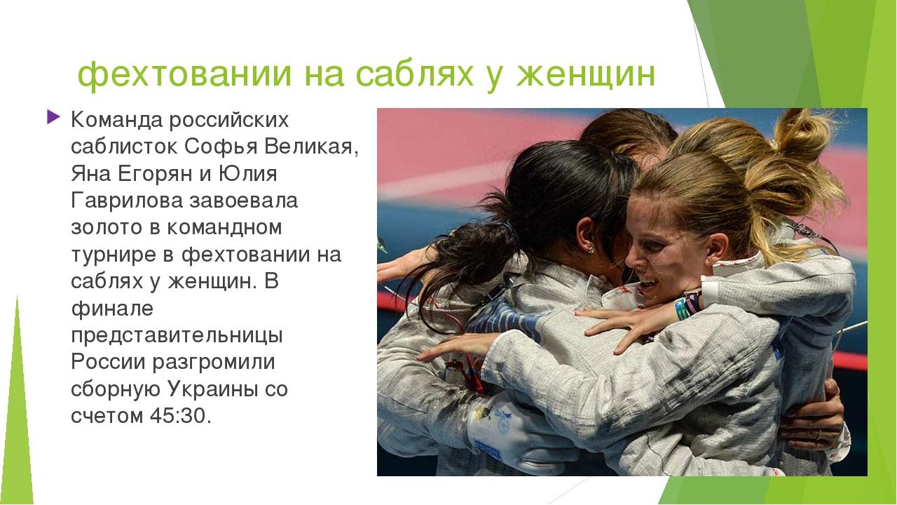 фехтовании на саблях у женщин Команда российских саблисток Софья Великая, Яна...