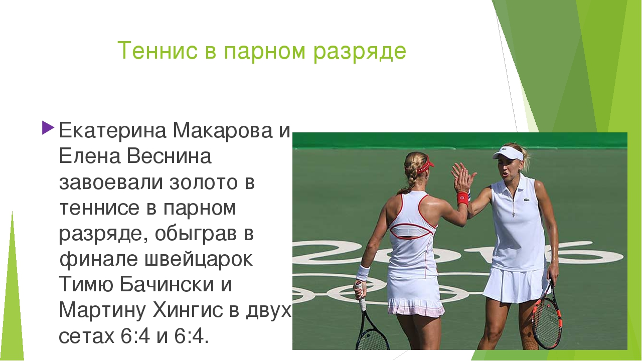 Теннис в парном разряде Екатерина Макарова и Елена Веснина завоевали золото в...