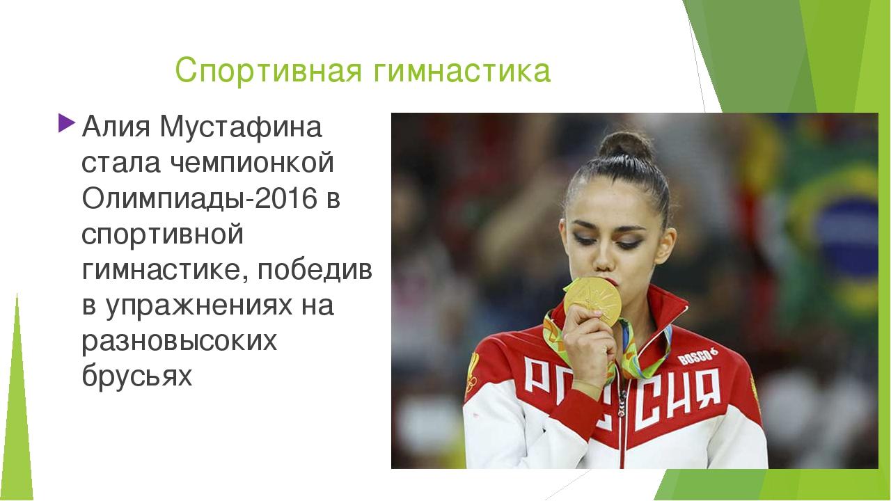 Спортивная гимнастика Алия Мустафина стала чемпионкой Олимпиады-2016 в спорти...
