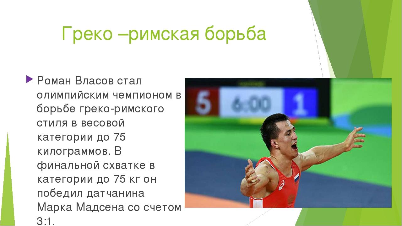 Греко –римская борьба Роман Власов стал олимпийским чемпионом в борьбе греко-...