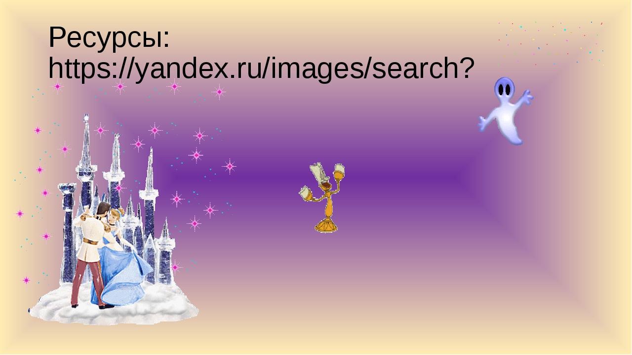 Ресурсы: https://yandex.ru/images/search?