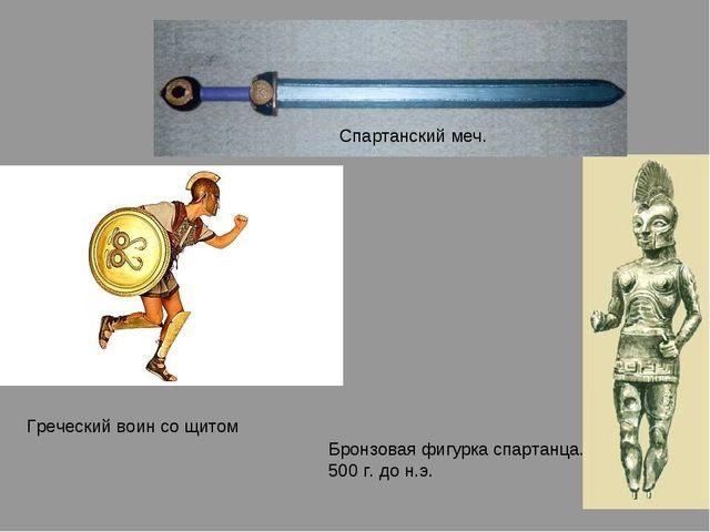 Греческий воин со щитом Бронзовая фигурка спартанца. 500 г. до н.э. Спартанск...
