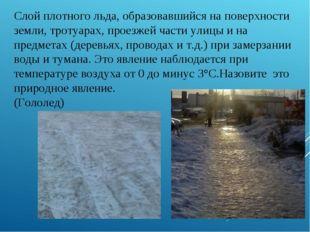 Слой плотного льда, образовавшийся на поверхности земли, тротуарах, проезжей