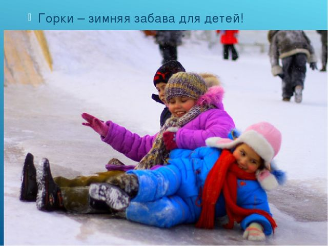Горки – зимняя забава для детей!