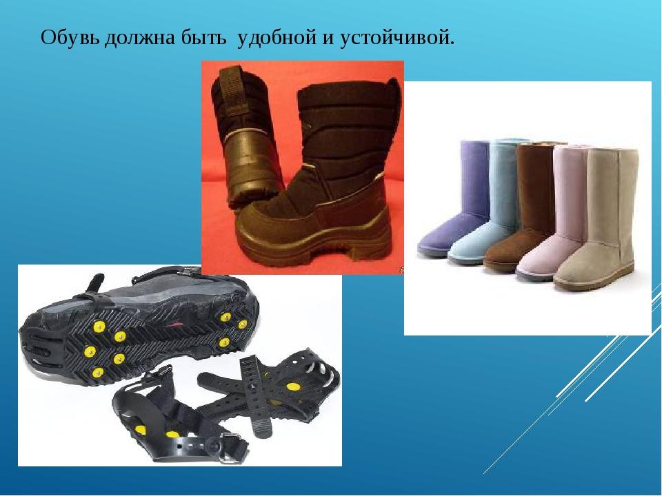 Обувь должна быть удобной и устойчивой.