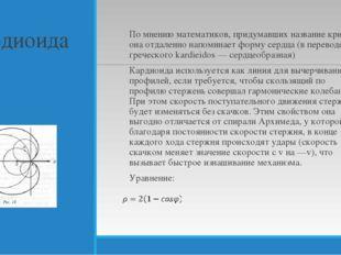 Кардиоида По мнению математиков, придумавших название кривой, она отдаленно н