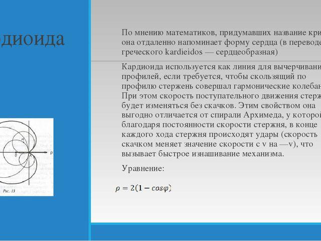 Кардиоида По мнению математиков, придумавших название кривой, она отдаленно н...